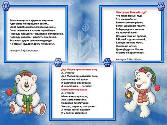 стихи для нового года