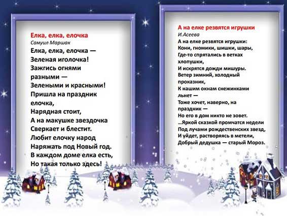 стихи для детей на новый год