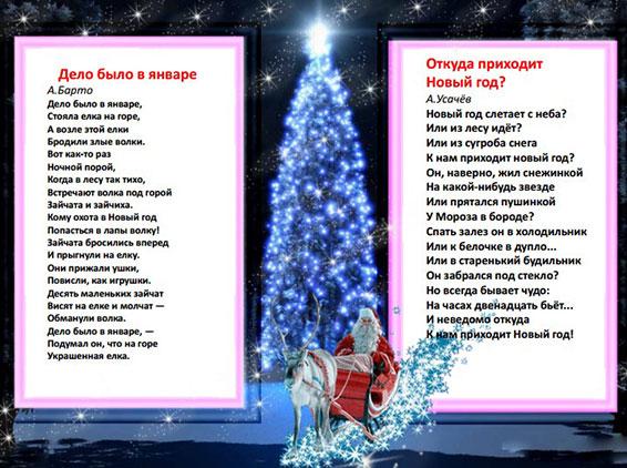 стихи на новый год
