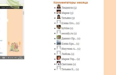 itogi-konkursa-kommentatorov-v-dekabre