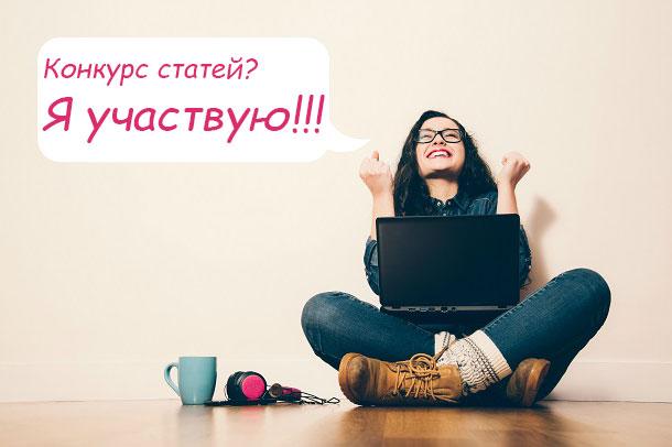 конкурс статей на блоге