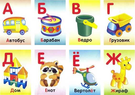 как быстро научить ребенка буквам