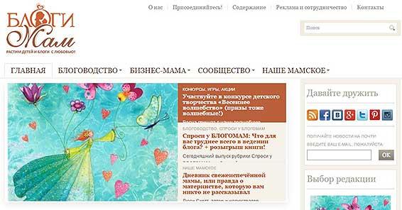 блоги мам