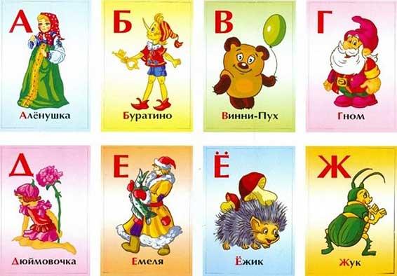 как легко научить ребенка алфавиту