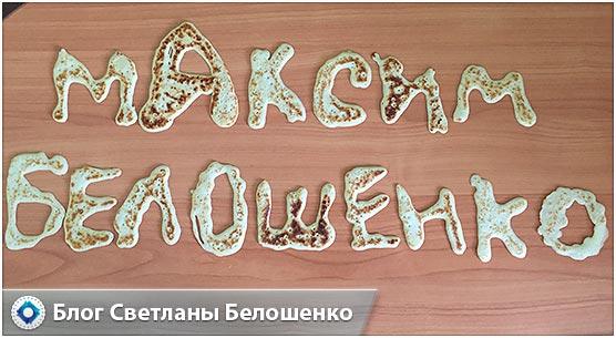 Макс Белошенко