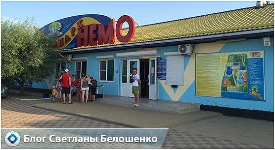 вход в аквапарк Немо в ейске