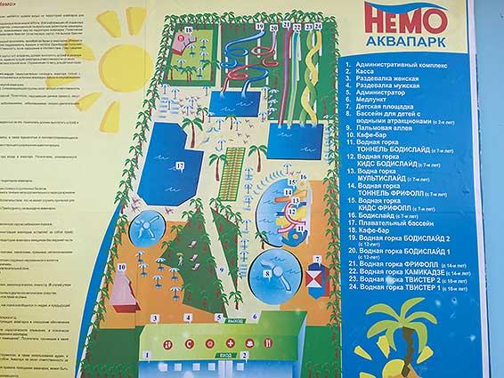 аквапарк Немо в ейске