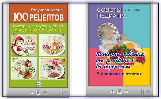 книги о питании детей