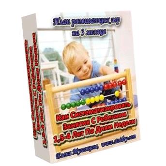 Как систематизировать занятия с ребенком