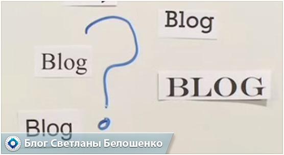 Что такое блог в интернете