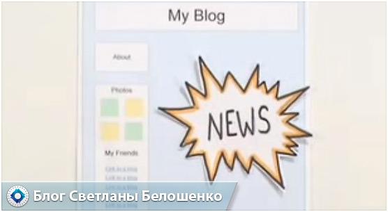 распространение информации через блог