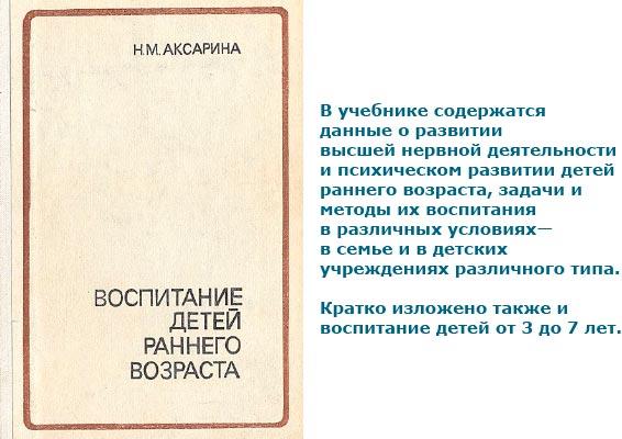 Воспитание детей раннего возраста М.Н. Аксарина читать