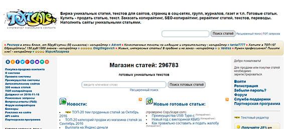 Биржа textsale.ru