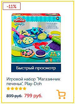 """Игровой набор """"Магазинчик печенья"""""""