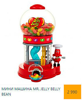 МИНИ МАШИНА MR. JELLY BELLY