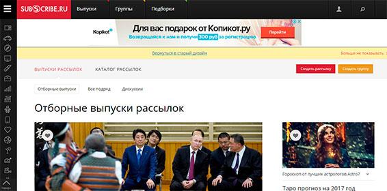 Информационный канал Subscribe.ru