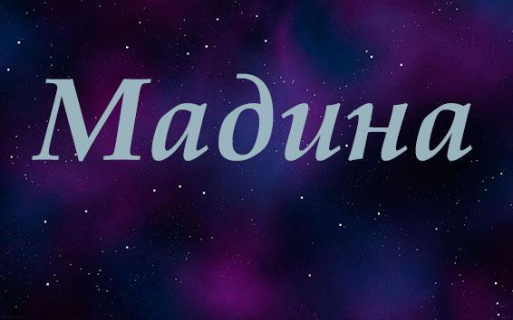 значение имени Мадина