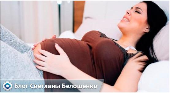 Режущие боли в животе беременной