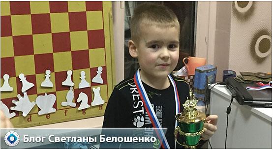 Первый шахматный турнир в жизни нашего сына - поздравляем!