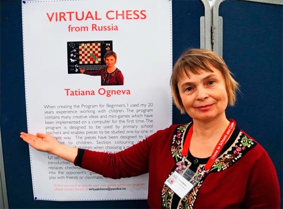 Огнева Татьяна Анатольевна