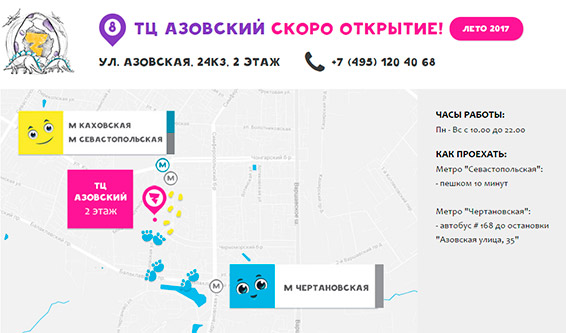 """Детский центр Замания ТЦ """"Азовский"""""""