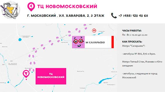 Детский центр Замания ТЦ Новомосковский