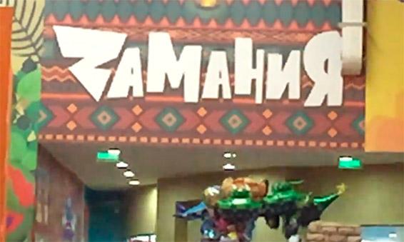 Детский центр Замания