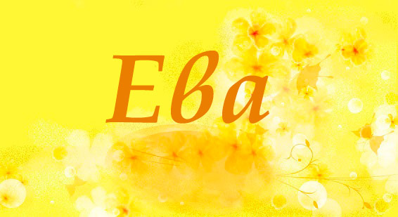 что означает имя Ева