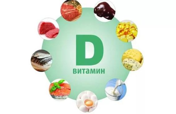 для чего полезен витамин д