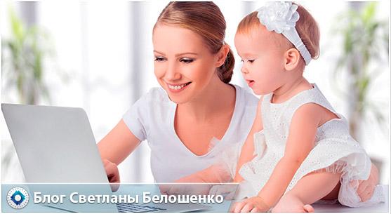 Как заработать маме в декрете