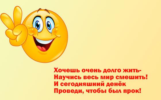 стихи на 1 апреля смешные до слёз